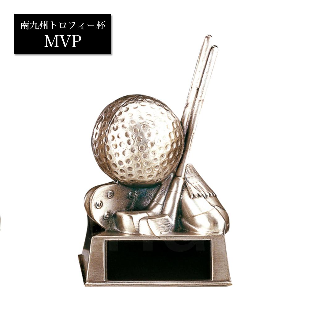 スポーツや学校での思い出にも ブロンズ製 B2095 ゴルフ 小粒だけどずっしり重い もらった方が机に飾る事間違いなし 特価 世界の人気ブランド 南九州トロフィー 文字彫刻代無料 レーザー彫刻