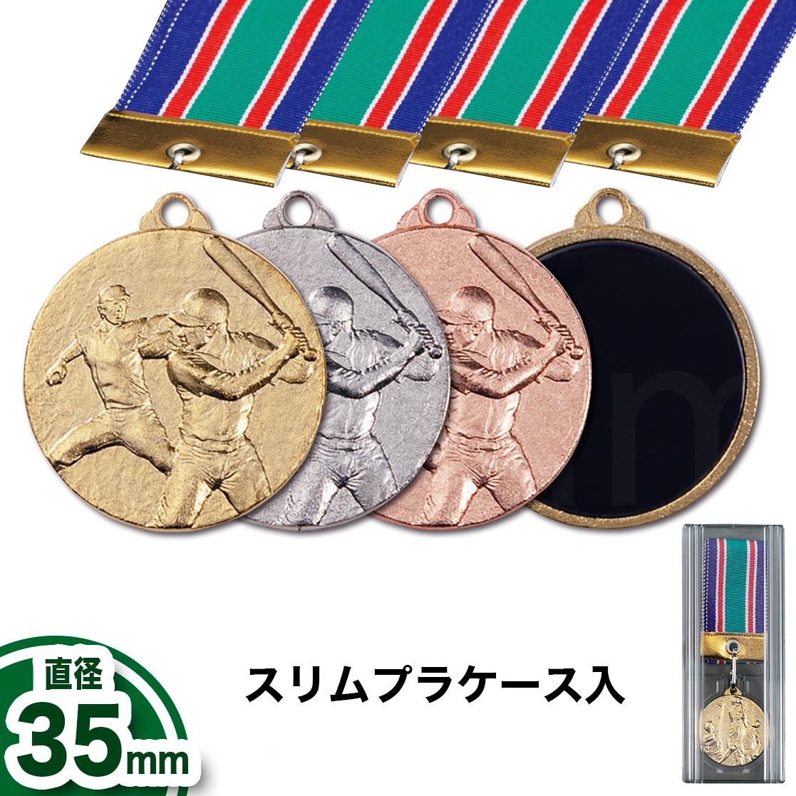 トロフィー 優勝カップ メダルの専門店 表彰メダル スリムプラケース入 首掛けリボン付 金属製 優勝メダル-M 高品質 AL完売しました 文字彫刻代無料 南九州トロフィー レーザー彫刻 直径35mm 本体重さ20g
