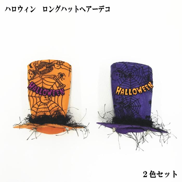 ハロウィンロングハットヘアーデコ 高級 2個セット 仮装 髪飾り かぼちゃ パーティー ゴースト 現品