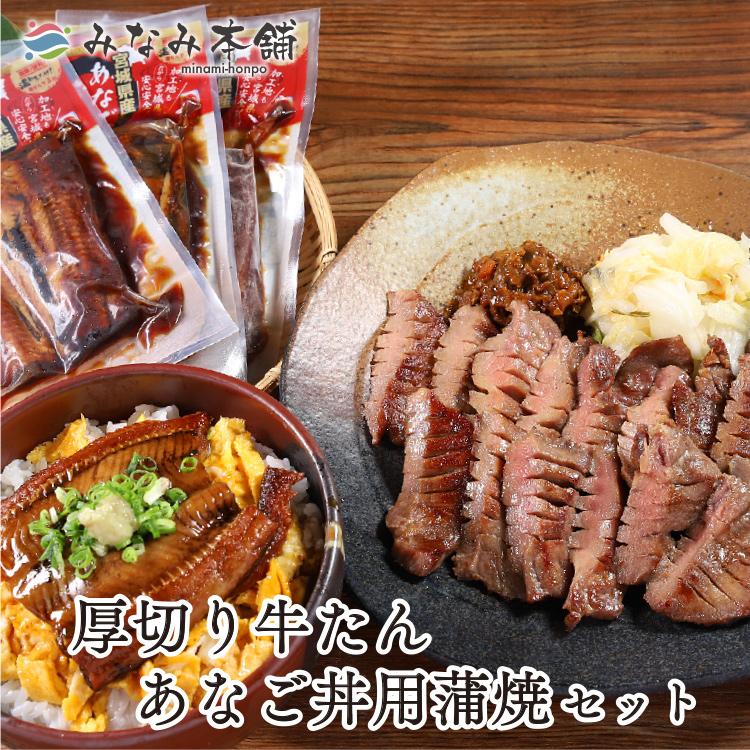 送料無料 数量限定 仙台名物 厚切り牛タン 300g あなご丼4点 ぎゅうたん 牛たん 解凍して焼くだけで本場の味わい セール特価 贈呈