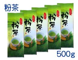 メール便発送 2020A/W新作送料無料 代引不可 送料無料 粉茶500g smtb-T 川根茶 メーカー直送