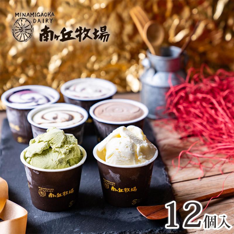 夏の贈り物!アイスクリームギフトのおすすめを教えてください