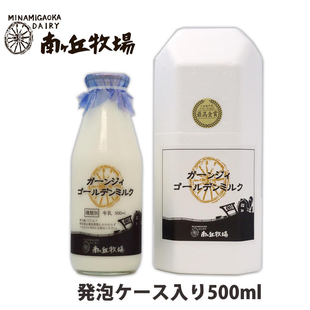 [南ヶ丘牧場のガーンジィゴールデンミルク]500ml