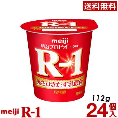 安心の明治特約店 明治 ふるさと割 R-1 ヨーグルト 明治プロビオヨーグルト 食べるタイプ 24個 送料無料 クール便 食べるヨーグルト プロビオヨーグルト 大好評です R-1ヨーグルト 免疫 発酵乳 ヨーグルト食品 R-1乳酸菌 Meiji