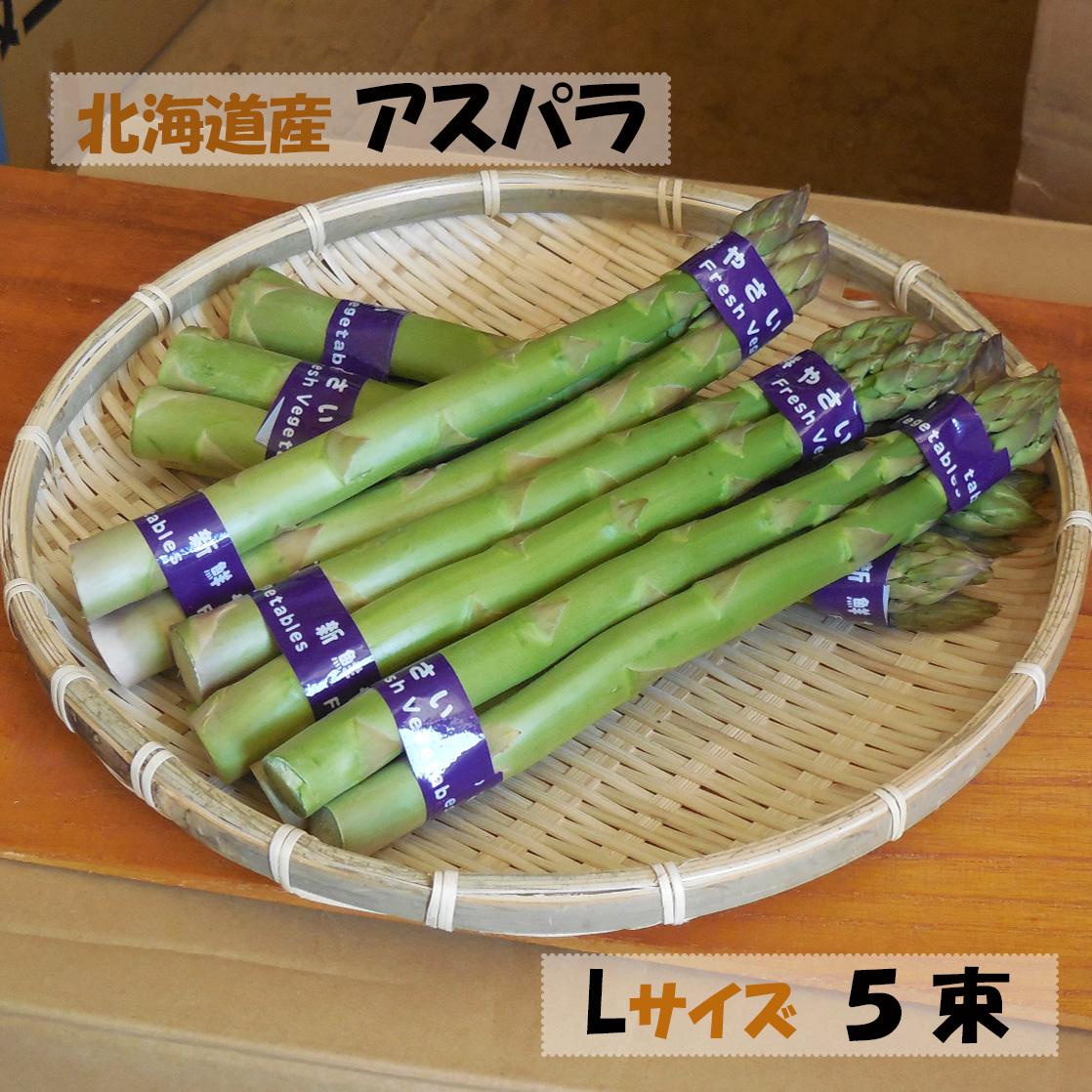 お待たせしました 北海道の美味しさが詰まってます 栄養満点 高血圧予防に 今年も送料無料 激安特価品 送料無料 アスパラガス Lサイズ グリーンアスパラガス アスパラ 北海道産1kg 定番キャンバス