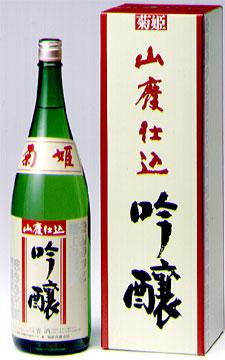 菊姫 山廃吟醸原酒 お見舞い NEW 1800ml