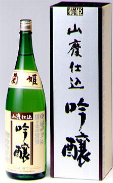 菊姫 売り込み 山廃仕込吟醸 1800ml 日本メーカー新品