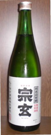 まとめ買い特価 品質保証 宗玄 純米山田錦無濾過生原酒720ml