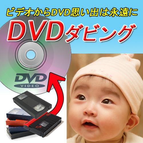 ポイント10倍DVD 大幅値下げランキング ダビング コピー サービス 大切な思い出がよみがえる思い出をDVDデジタル化ビデオテープをDVDダビング BD ブルーレイダビング 激安 VHS SVHS 8ミリ Hi8 デジタル8 DVD SVHS-C 動画 新作多数 VHS-C ミニDV スマホ ビデオカメラビデオ ビデオコピー アイフォーンデジタル SD アンドロイド LINE