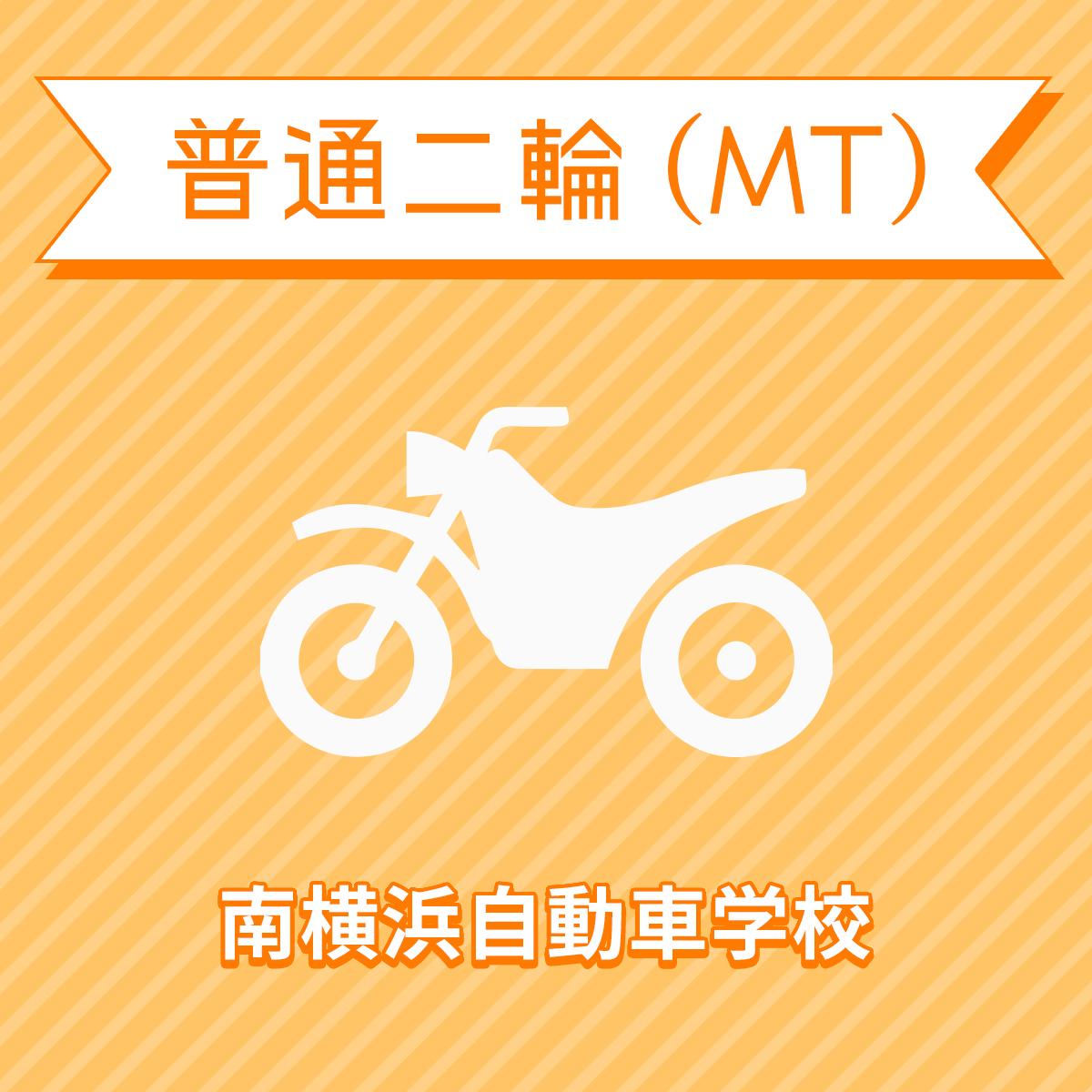 【神奈川県横浜市】普通二輪MTコース(通常料金)<免許なし/原付免許所持対象>