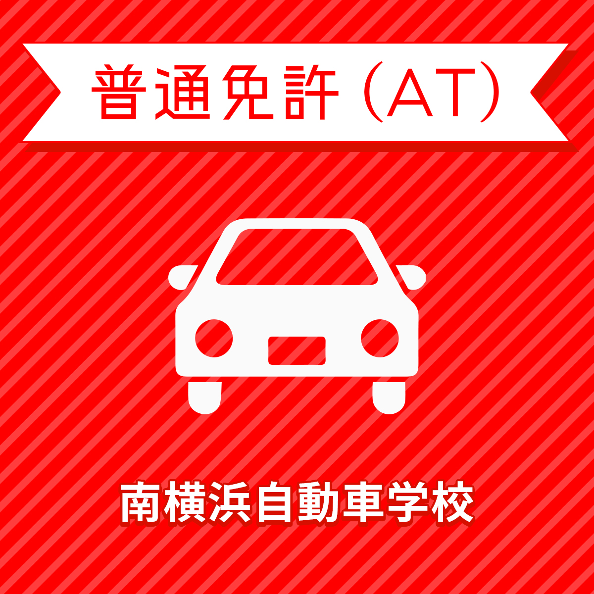 【神奈川県横浜市】普通車ATコース(通常料金)<免許なし/原付免許所持対象>