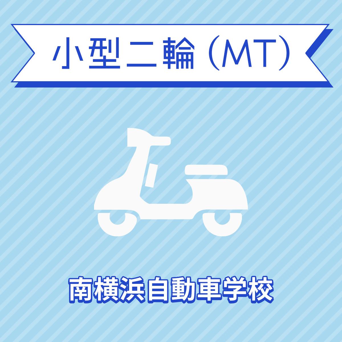 【神奈川県横浜市】小型二輪MTコース(通常料金)<免許なし/原付免許所持対象>