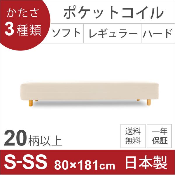日本製 脚付きマットレス ポケットコイル ショート セミシングル ベッド セミシングルベッド ショートベッド 4本脚 国産 コンパクト 小さい 子供用 低ホルムアルデヒド 簡単組立 コンパクトベッド 一体型 安全 1年保証付き 180cm 181cm