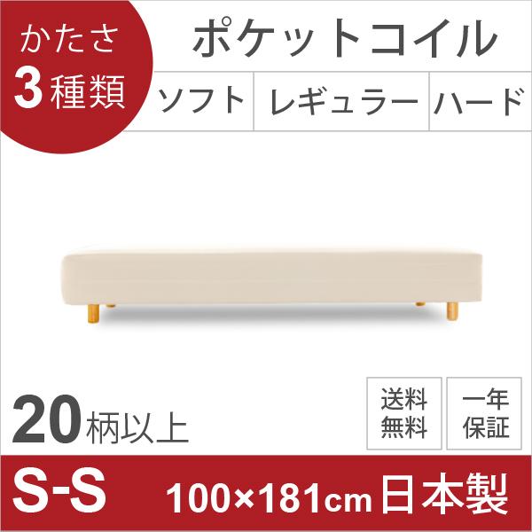 ショートシングル(100*181cm)低反発ウレタン入りポケットコイル脚付きマットレスベッド 日本製・送料無料 耐圧分散に優れた低反発ウレタン入り 木脚は別売り