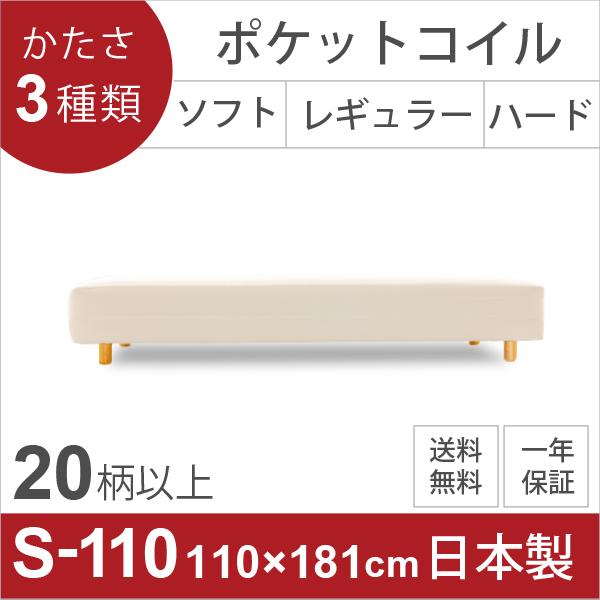 ショート 110cm幅110×181cmサイズ 日本製ポケットコイル脚付きマットレス 品質安心、強度抜群の4本脚タイプ