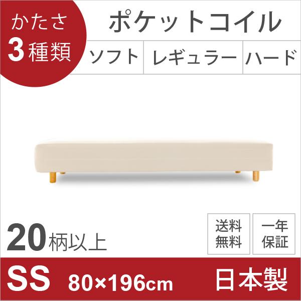 セミシングル ベッド 80×196cm 日本製ポケットコイル脚付きマットレス 品質安心、強度抜群の4本脚タイプ 20色から選べるカラー 国産ベッド