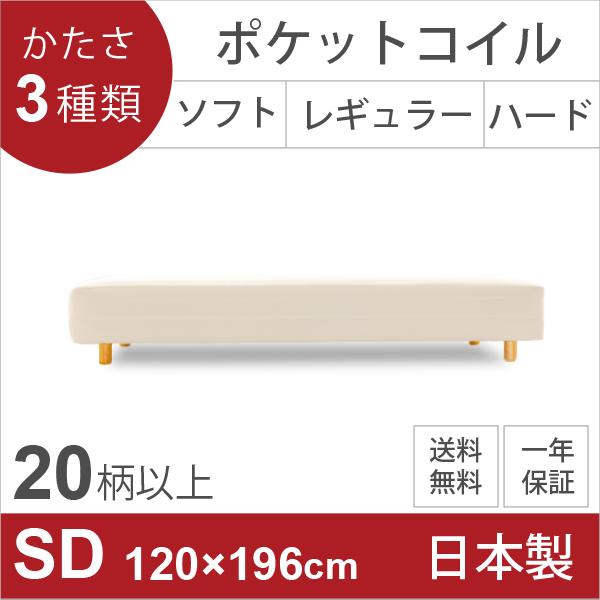 日本製 ポケットコイル 脚付きマットレス セミダブル ベッド セミダブルベッド マットレス マットレス付き 4本脚 受注生産 頑丈 一体型 国産 低ホルムアルデヒド 脚付き 脚付きベッド 木脚別売り 安心 1年保証付き