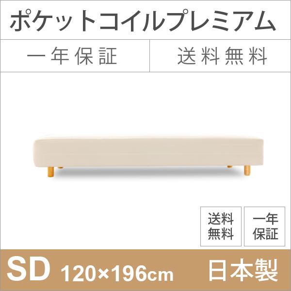 6.5インチポケットコイル セミダブル プレミアム/脚付きマットレス 質実剛健の広島工場生産品 選べる2種類の寝心地 選べる全25色
