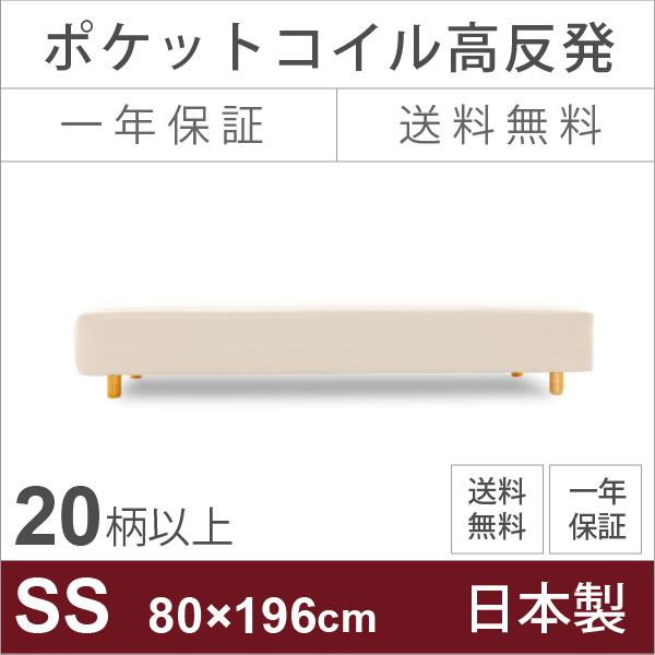 80×196cmセミシングルサイズ 高反発ウレタン入りポケットコイル脚付きマットレスベッド 国産・日本製 寝心地は非常に硬め 4本脚仕様