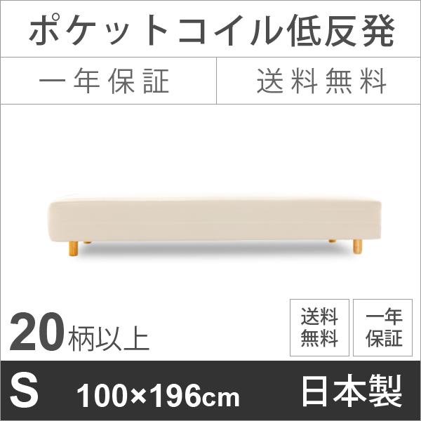 低反発ウレタン入りポケットコイル脚付きマットレスベッド 100×196cmシングルサイズ  国産・日本製・受注生産・送料無料 木脚は別売り 軒先渡し