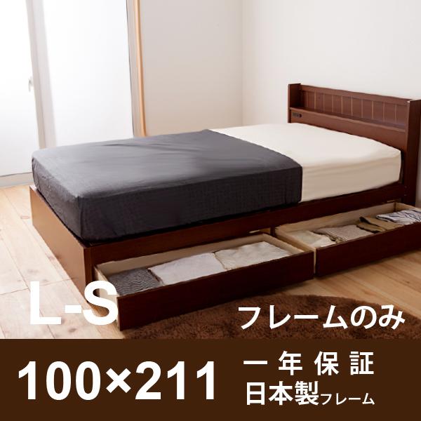 多サイズ展開収納付ベッド ロングシングルサイズ 日本製・送料無料  日本製フレーム 背の高い人にお勧め
