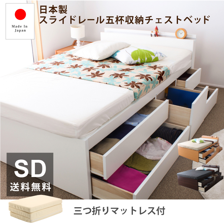 5杯引出 大収納ベッドセミダブル 三つ折りポケットコイルマットレス付き  日本製フレームで頑丈 コンセント付き 引き出しは全てスライドレールでスムーズに開閉 送料無料
