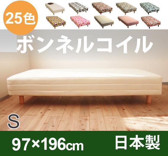 ベッド シングル 国産ボンネルコイル 脚付きマットレス ベッド日本製 送料無料 木枠は通気性よいすのこ仕様 シンプル構造で頑丈&安価タイプ