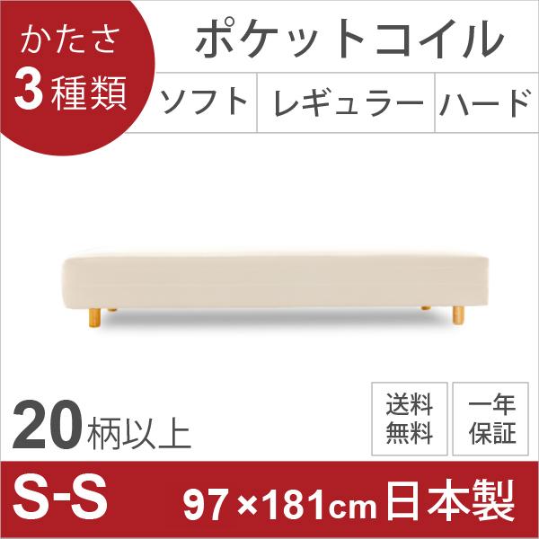 日本製 脚付きマットレス ポケットコイル ショート シングル ベッド ショートシングル シングルサイズ 4本脚 国産 コンパクト 小さい 子供用 低ホルムアルデヒド 簡単組立 コンパクトベッド 一体型 安全 180cm 181cm  1年保証付き