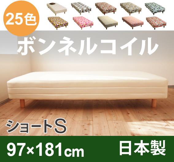 ショート シングル ベッド 国産ボンネルコイル脚付きマットレスベッド日本製・送料無料 木枠は通気性よいすのこ仕様 シンプル構造で頑丈&安価タイプ【木脚別売り】