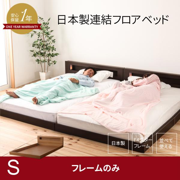 【お買い物マラソン限定15%OFF】日本製・送料無料 連結フロアベッド シングルサイズ 照明付 並べて使える コンセント付  フレームのみ