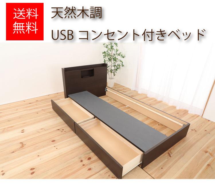 お盆SALE10%OFF|8/17まで|【訳ありアウトレット】 USBコンセント BOX大型収納付き スマフォスタンド付き ベッド セミダブルサイズ 日本製 BOX収納 引出し ベッドフレームのみ マットレスは付属しません