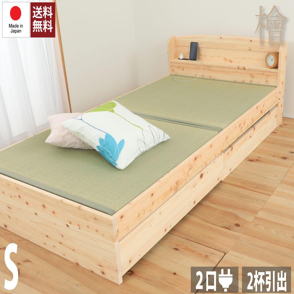 お盆SALE10%OFF|8/17まで|収納ベッド 国産ひのき収納ベッド 畳ベッド シングルサイズ 島根・高知県産ひのき送料無料