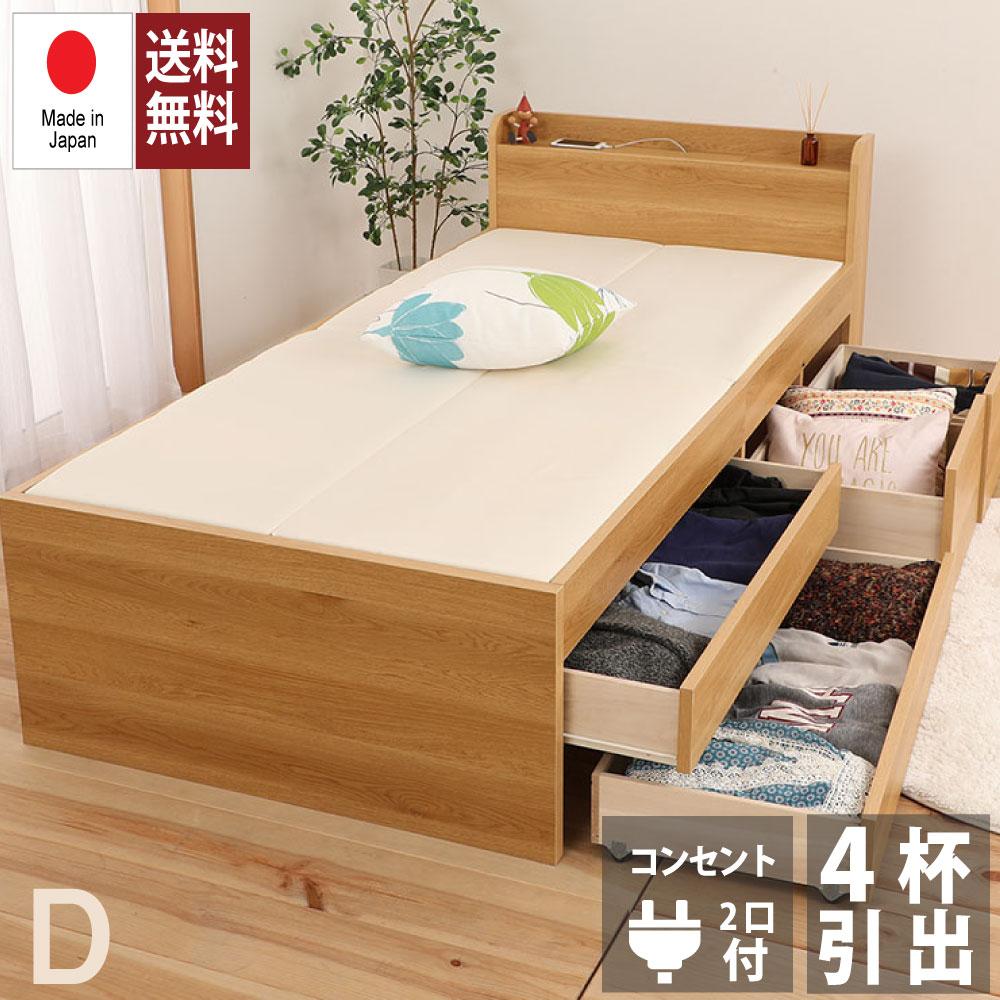 クーポンで12%OFF 7/26 1:59まで 【訳ありアウトレット】 大量収納ベッド ダブルサイズ 日本製引出し ベッドフレームのみ 敷布団で利用可能