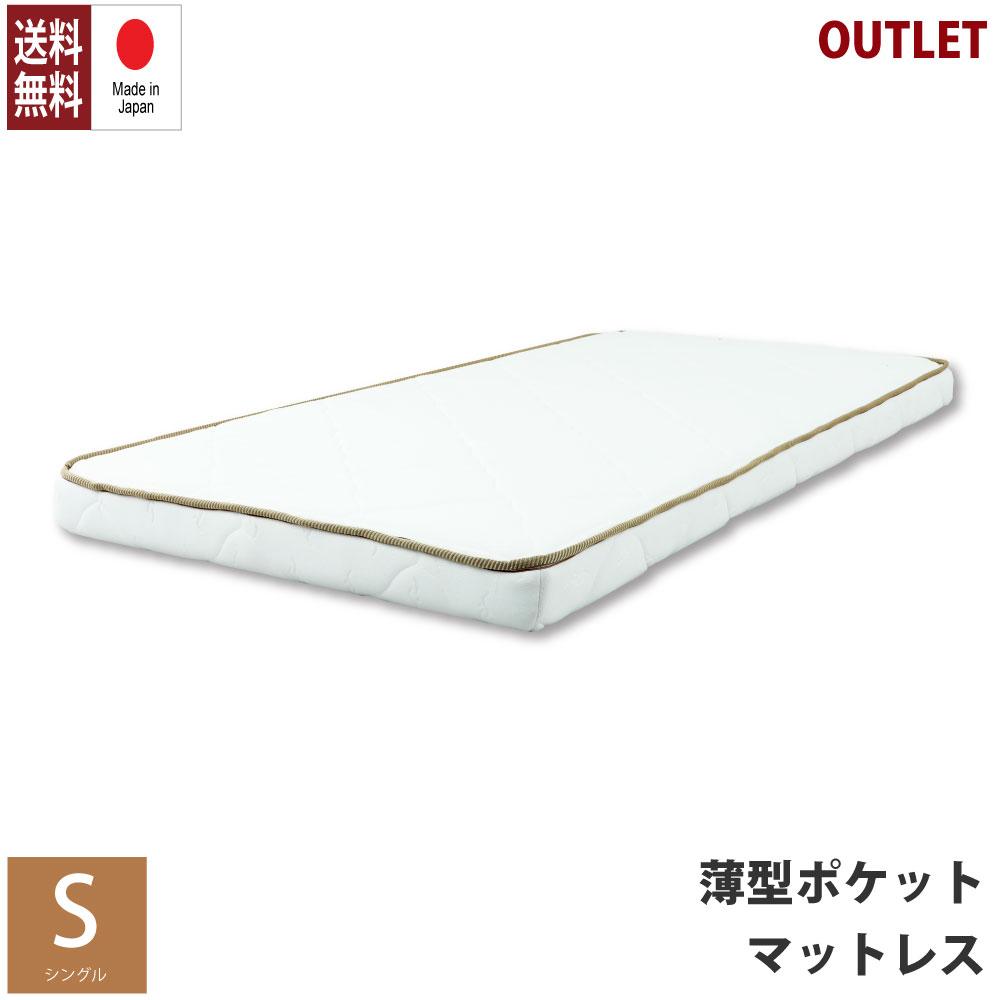 試作アウトレット|日本製ポケットコイルマットレス シングル 薄型タイプ 寝心地ややソフト(約97*196*12cm)サイズ
