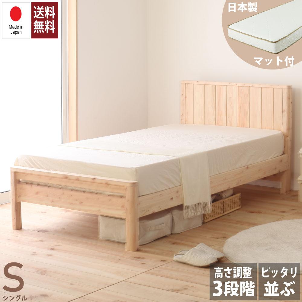 お盆SALE10%OFF 8/17まで 日本製ポケットコイルマットレス付き 曲面加工 ひのきベッド シングル 並べて使えるベッド 選べるショートサイズ ヒノキすのこベッド 日本製 国産 フレームのみ ベッド 1年保証付き