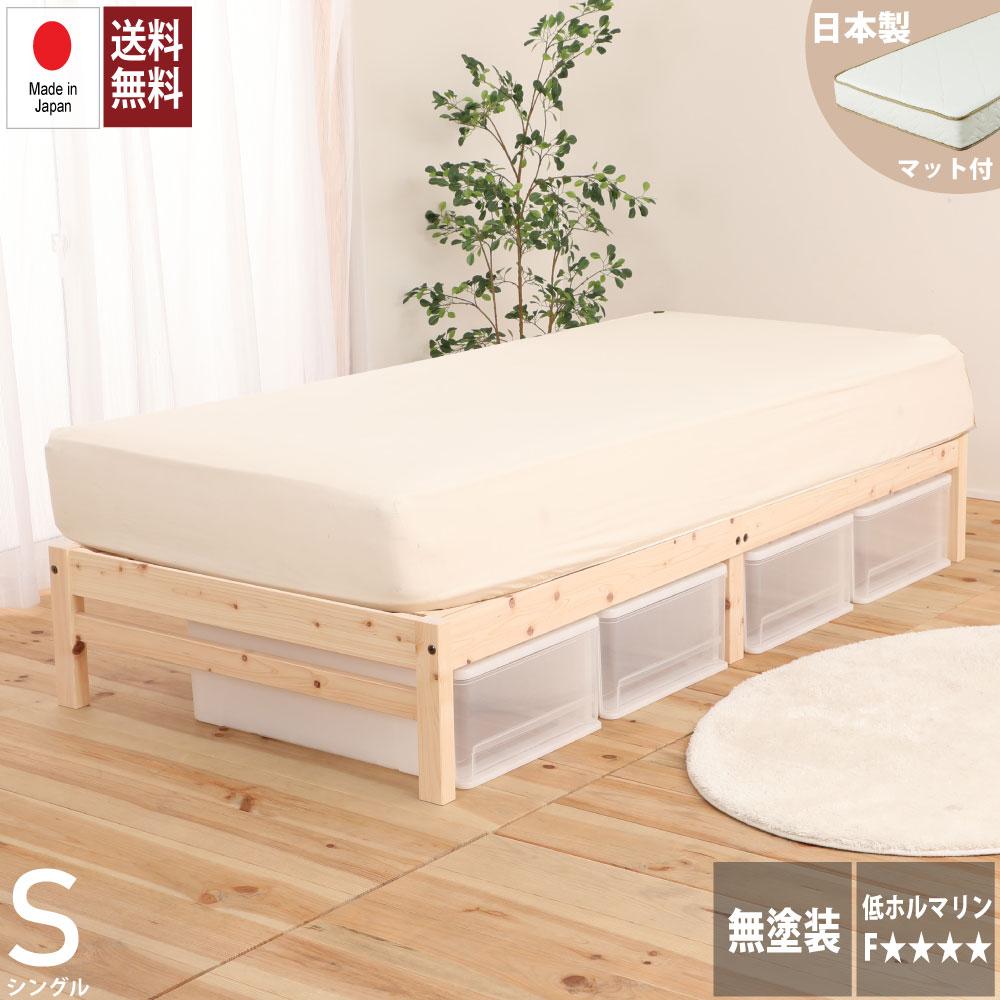 お盆SALE10%OFF|8/17まで|日本製ポケットコイルマットレス付き すのこベッド シングル ベッド ひのき 宮無し 棚無し ヘッドレス ひのきベッド 日本製 国産 頑丈 シンプル 天然木フレーム シングルベッド 桧 檜 桧ベッド 桧スノコベッド