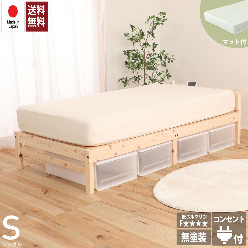 お盆SALE10%OFF|8/17まで|ポケットコイルマットレス付き すのこベッド シングル ベッド ひのき コンセント付き 宮付き 棚付 ひのきベッド 日本製 国産 頑丈 シンプル 天然木フレーム シングルベッド