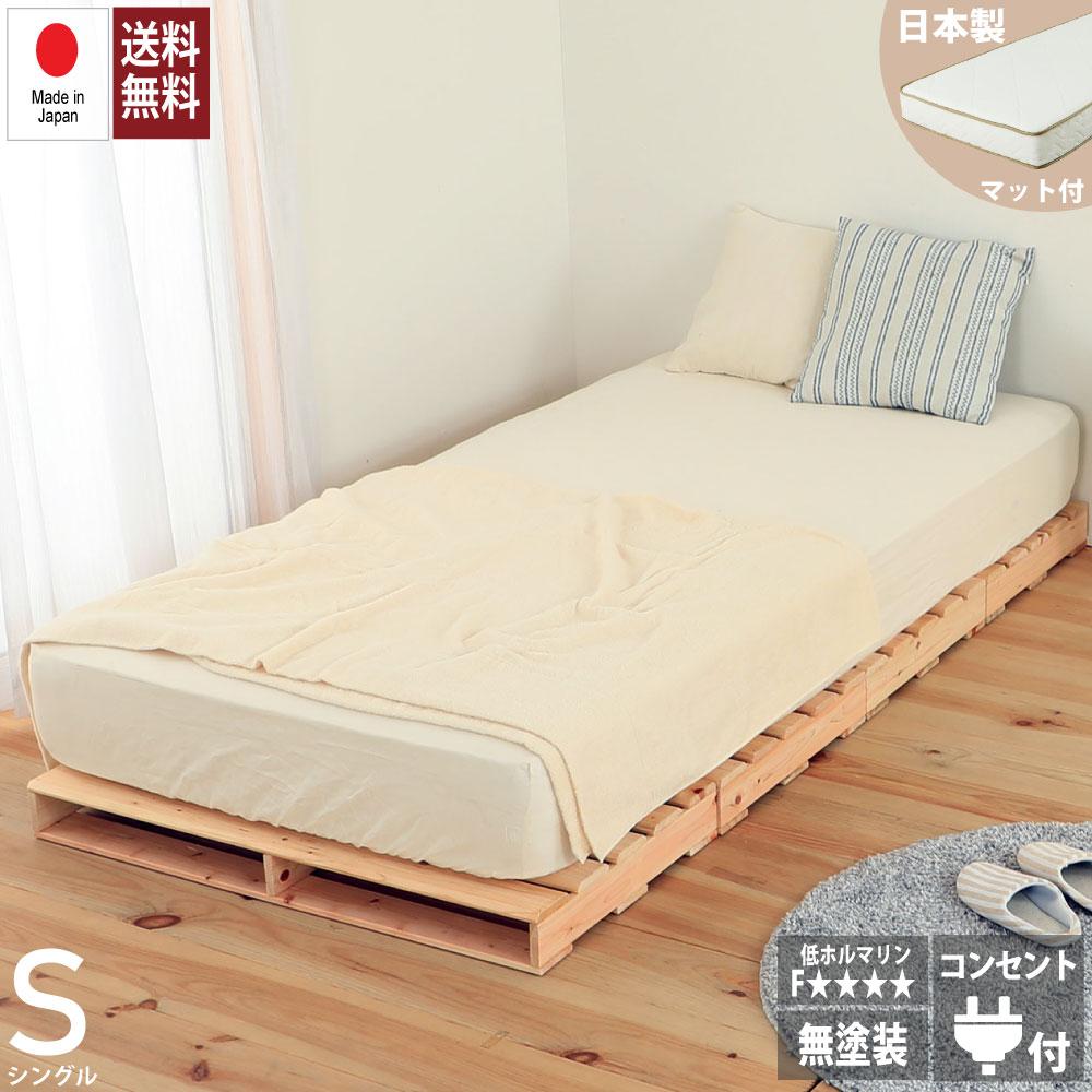 お盆SALE10%OFF|8/17まで|日本製ポケットコイルマットレス 国産 頑丈ひのきパレットベッド シンプル シングルベッド 搬入簡単 組立簡単 通気性 即日出荷 最短出荷 最短お届け