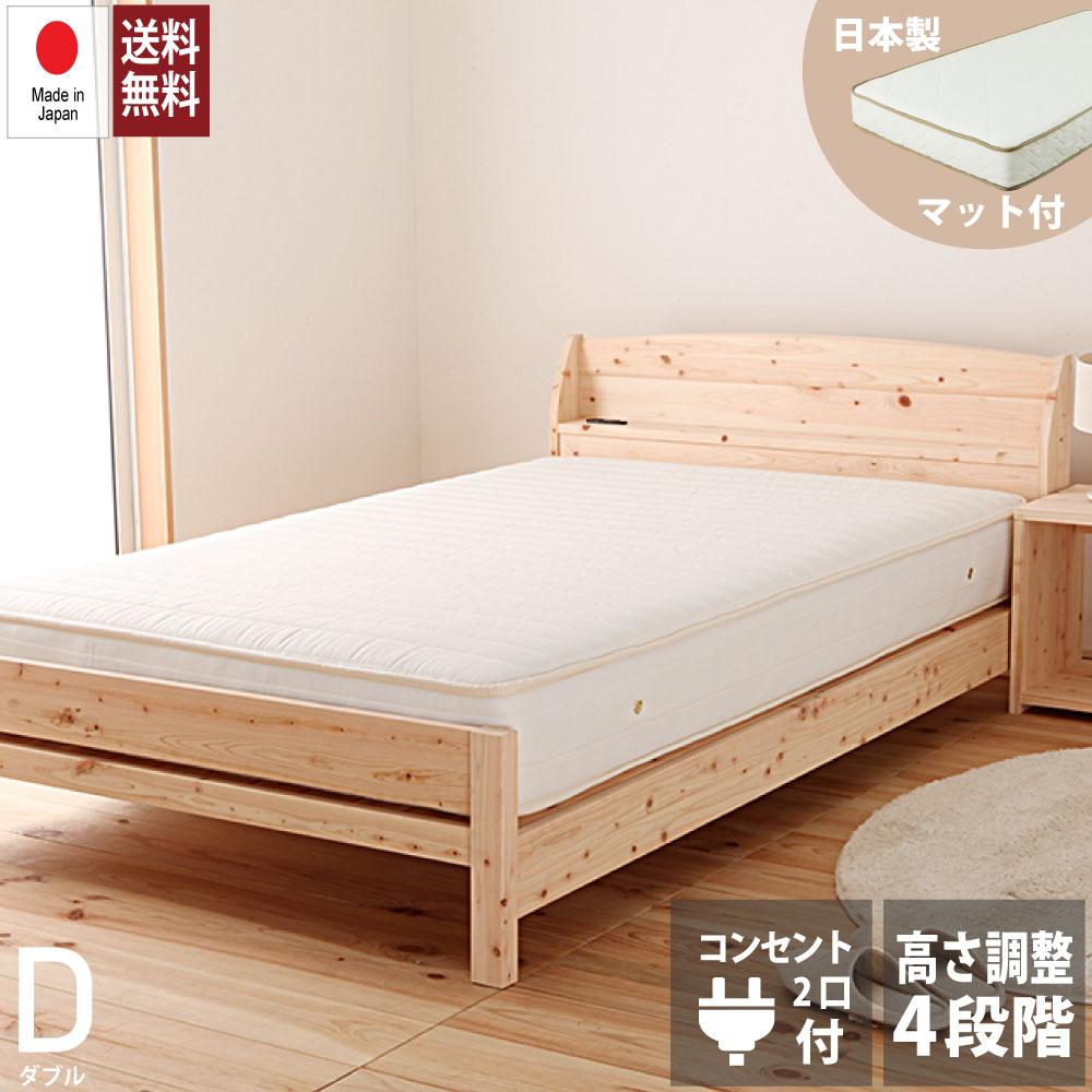 お盆SALE10%OFF|8/17まで|日本製ポケットコイルマットレス付き 日本製 ひのきベッド ダブルサイズ ヒノキすのこベッド すのこベッド 日本製 国産ベッド ウッドデザイン賞受賞 ダブルベッド 檜 桧 コンセント付き 宮付き