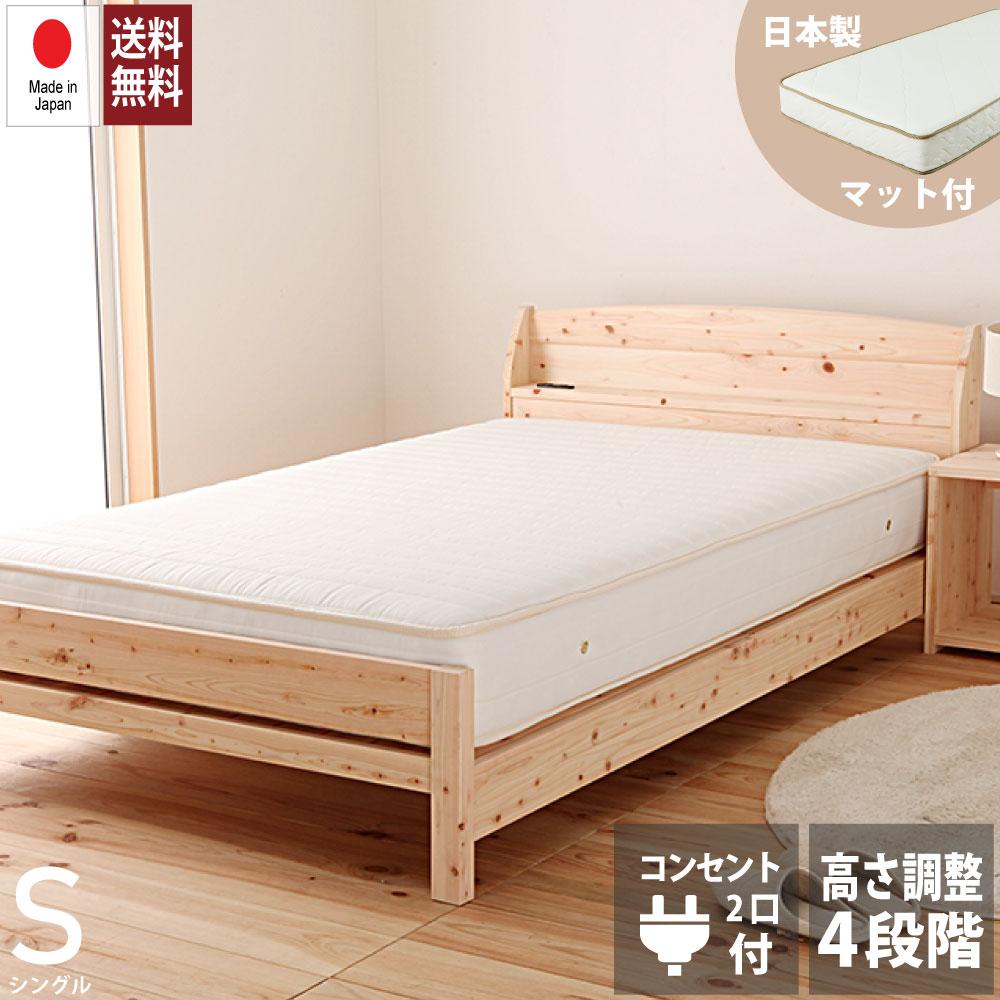 クーポンで12%OFF|7/26 1:59まで|日本製ポケットコイルマットレス付き 日本製 ひのきベッド シングルサイズ ヒノキすのこベッド すのこベッド 日本製 国産ベッド ウッドデザイン賞受賞 シングルベッド 檜 桧 コンセント付き 宮付き1年保証付き