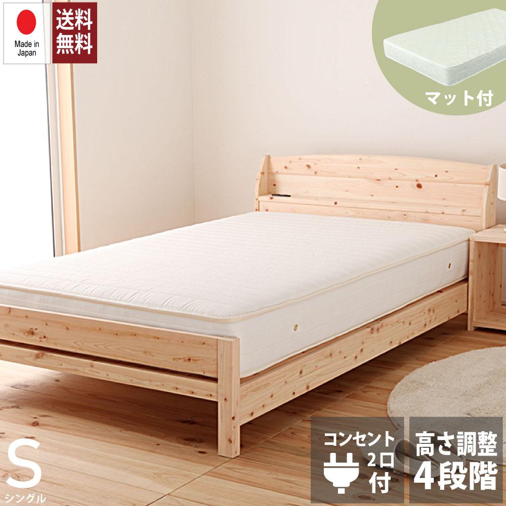 お盆SALE10%OFF|8/17まで|ポケットコイルマットレス付き 日本製 ひのきベッド シングルサイズ ヒノキすのこベッド すのこベッド 日本製 国産ベッド ウッドデザイン賞受賞 シングルベッド 檜 桧 コンセント付き 宮付き1年保証付き
