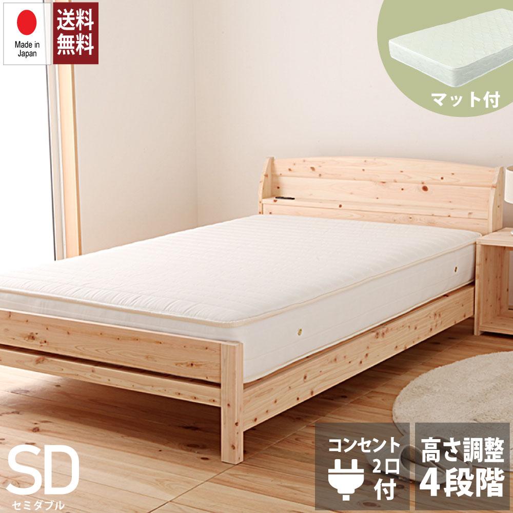 クーポンで12%OFF|7/26 1:59まで|ポケットコイルマットレス付き 日本製 ひのきベッド セミダブルサイズ ヒノキすのこベッド すのこベッド 日本製 国産ベッド ウッドデザイン賞受賞 セミダブルベッド 檜 桧 コンセント付き 宮付き