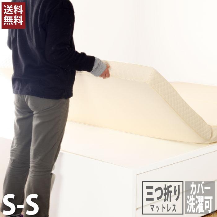 薄型三つ折り ショートシングルサイズ ポケットコイルマットレスベッド 厚さ8.5cm ポケットコイルだからしっかりした寝心地 カバーを取り外して丸洗い 三つ折りマットレス