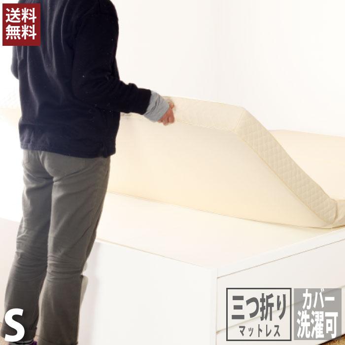 お盆SALE10%OFF|8/17まで|薄型三つ折り ポケットコイルマットレスベッド シングルサイズ 厚さ8.5cm ポケットコイルだからしっかりした寝心地 カバーを取り外して丸洗い 三つ折りマットレス