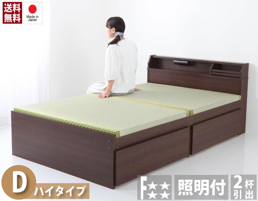 【在庫あり】ダブル|日本製照明付二杯収納い草張りベッド ハイタイプ