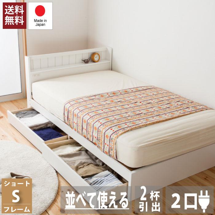 源ベッド週末セール10%OFF★ショートシングルサイズ 多サイズ展開収納付ベッド日本製・送料無料  日本製フレーム★コンパクトベッド★smtbkd