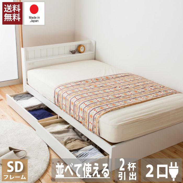 【在庫あり】日本製 セミダブルサイズ レギュラー・ロング選べるサイズ 収納・コンセント付ベッド 日本製フレーム ひとり暮らしにお勧め