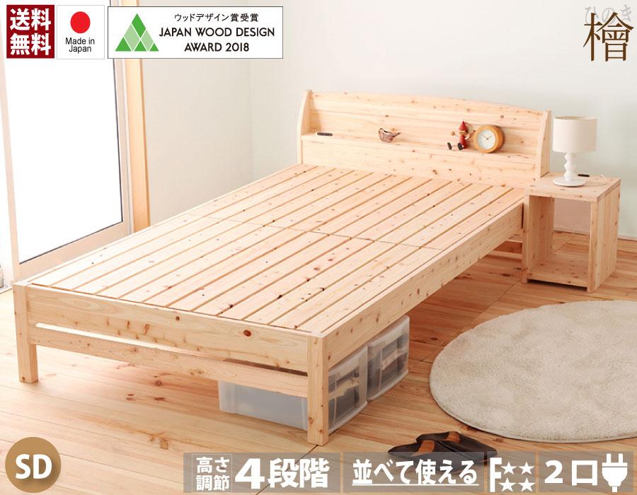 【在庫あり】ウッドデザイン賞受賞 日本製 ひのきベッド ひのきベッド セミダブル 島根県産高知四万十産 2口コンセント 棚付き 下収納スペース 4段階高さ調節可能 ひのきすのこベッド