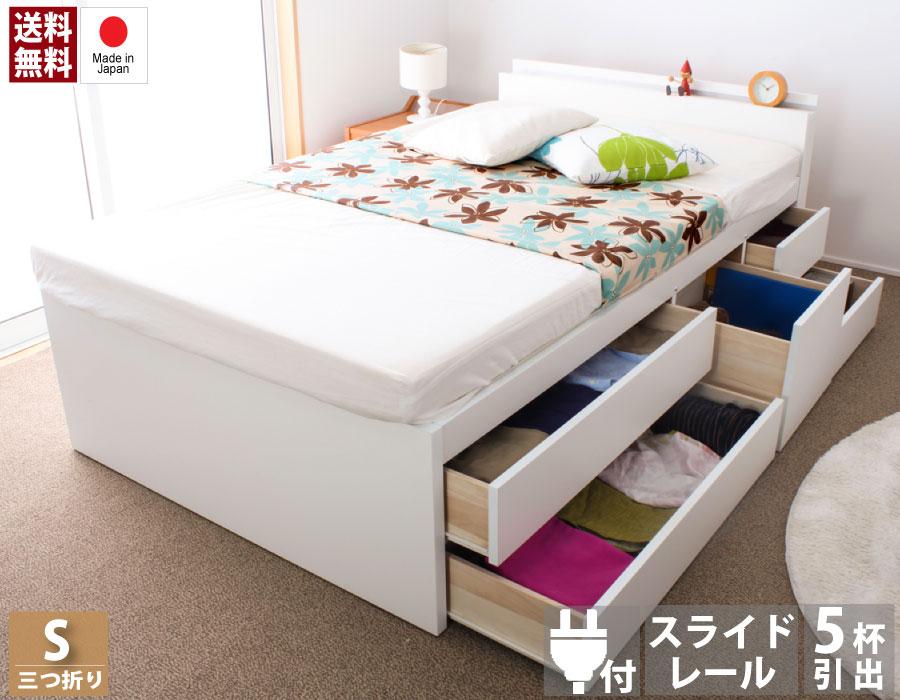 マットレス付き収納付きベッド シングル 日本製 国産 シングルベッド ベッド 収納 大量収納 チェストベッド 棚付き コンセント付き 引出付き マット付き 収納ベッド 木製ベッド 三つ折りマットレス ポケットコイル 3つ折り 1年保証
