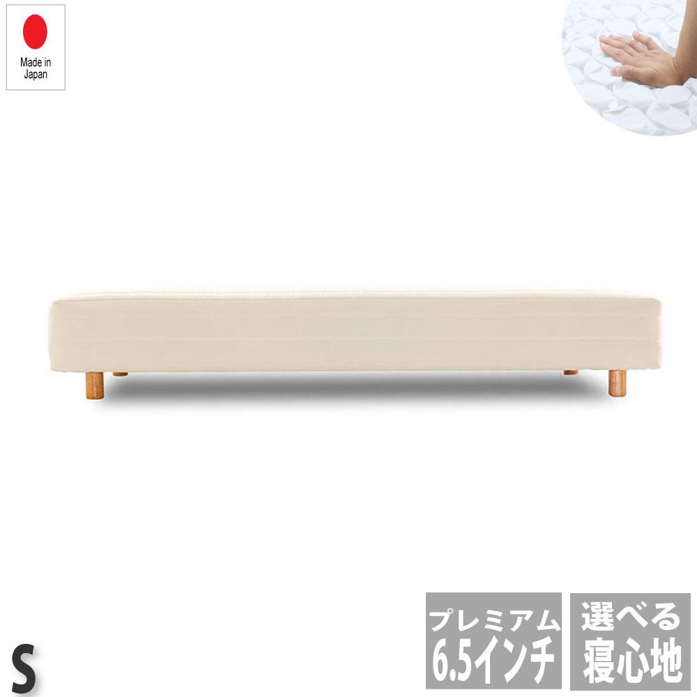 【在庫あり】プレミアムポケットコイル シングルサイズ 脚付きマットレス ベッド 6.5インチコイルで源ベッドで最高クラスの寝心地 質実剛健の広島県工場受注生産品